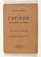 1912 Imperial Russian HYGIENE Antique Book Manual Учебник по Гигиене