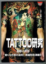 TATTOO IREZUMI ART JAPAN PHOTO BOOK TRADITIONAL COSMIC BOOK - SOFTCOVER 201 PAGE
