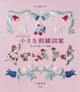 Anna's 12 Fairy Tale Embroidery Designs - Japanese Craft Book