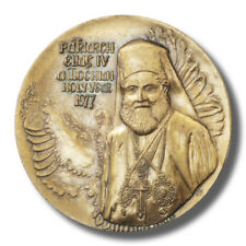 1977 Holy Year Patriarch Elias IV Bronze Medal from Antioch