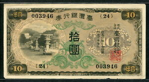 China( Taiwan Bank ) 1932, 10 Yen, P1927, VF