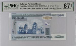 Belarus 50000 Rublei 2000 (ND 2011) P 32 b Superb GEM UNC PMG 67 EPQ