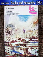 1981 Book USSR Russian literature,  Ivan Bunin, Novels and stories (lot 761)