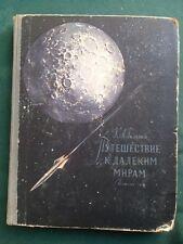 RARE 1950s RUSSIAN PROSPECTIVE SPACE EXPLORATION BOOK