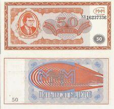 Russia PNL, 50 Biletov Bons, MMM bank, Mavrodi - type 2 UNC  Ponzi scheme