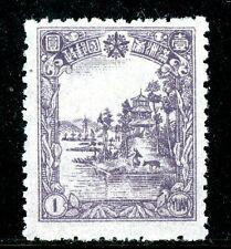 China 1937 Manchukuo 1 Yuan 4th Definitive Issue CSS MC97 MNH P824 ⭐⭐⭐⭐⭐⭐