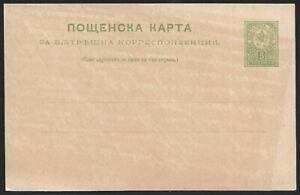 Bulgaria early 5k postal card