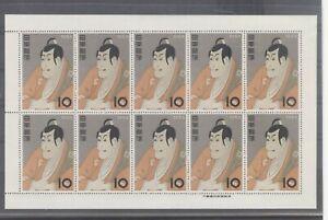 Japan 1956 Kabuki Actor Ishikawa Mint NH Sheet (Vertically Folded)