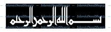 Bismillah ir Rahman - Style #2- Vinyl Die-Cut Peel N' Stick Decals & Stickers