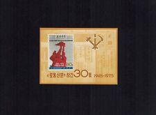 Korea N 1975 Communism Newspaper Coverpage  Souvenir Sheet MNH A