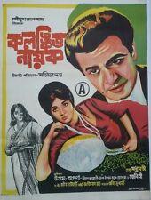INDIAN VINTAGE OLD BENGALI BOLLYWOOD MOVIE POSTER- KALANIKITA NAYAK /1970s