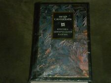 E. A. Bennet What Jung Really Said Что на самом деле сказал Юнг Hardcover Rus