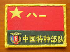 07's series China PLA Army Special Forces 八一 Red Flag Patch