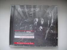 MROYA/Mroja - 28th star BELARUS HARD/HEAVY CD Rare