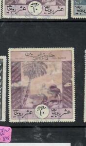 BAHRAIN (PP1106B)  OLD LARGE REVENUES VALUE 2   VFU  SCARCE