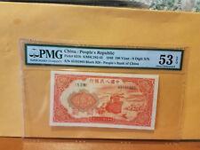 China PRC 100 yuan PMG 53epq