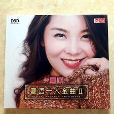 Tong Li 童麗 Top Ten Cantonese Gold Songs 2 粵語 十大金曲 II 天藝唱片 DSD CD Chinese Vocal