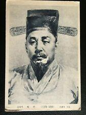 1900s KOREA DYNASTY FAMOUS MUSICIAN PAK YEON POSTCARD
