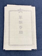 WWII Japanese Army Soldiers Note/Pay Book