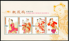 CHINA PRC Stamp 2004-2M SC#3342 TAOHUAWU NEW YEAR WOODPRINT SOUVENIR SHEET SS