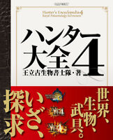 DHL/EMS Monster Hunter's Encyclopedia 4 Japan MH 3 Ultimate Game Guide Art Book