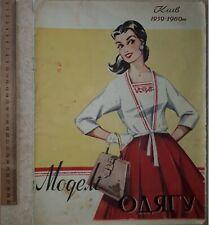 USSR Ukraine Kiev Fashion Model Magazine 1959-60