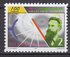 MACEDONIA 1995 **MNH  SC#  46 Wilhelm Rontgen - Discovery of the X Ray