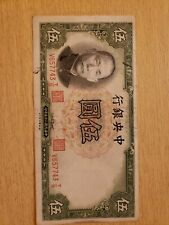 🇨🇳 China 5 Yuan 1936 P-216 Paper Currency Banknote