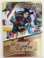 2019 SeReal KHL Exclusive 2/10 Dmitry Obukhov Script Card