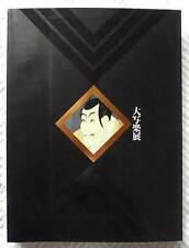 Sharaku Exhibition book art ukiyoe woodblock print illust design