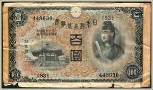 Japan 100 Yen 1930 Pick 42