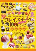 CLAY SWEETS 100 - Japanese Craft Book