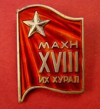 Mongolia 18th COMMUNIST PARTY CONGRESS Delegate Badge Member 1981 SILVER A+Cond.