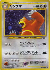 JAPANESE POKEMON HOLO CARD HP80 NO.217