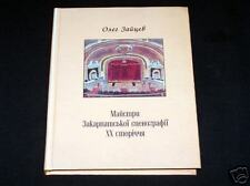 Reference-Book THEATER ARTISTS. TRANSCARPATHIA Ukraine