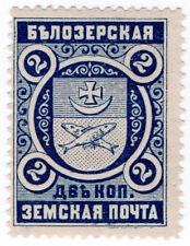 (I.B-CK) Russia Zemstvo Postal : Bielozersk 2kp