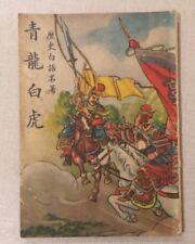 民國三十七月年 1948年 歷史白話名著 青龍白虎 Old Chinese story book