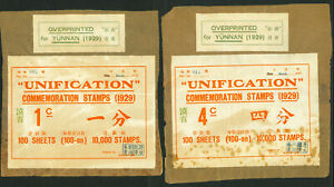 *1929 a grp of package front & opt 'For use in Yunnan'