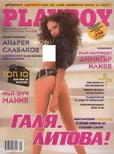 Bulgarian Playboy 2006-11 Cover Galja Litova, Playmate Mariela Mavrova