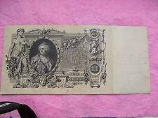 100 rubles 1910 RUSSIA