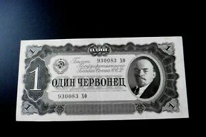 1937 Soviet Russia 1 Chervonetz LENIN Paper Money Banknote Currency