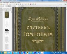 Russian Library Lexicons #6 Homoeopathy Гомеопатия книги энциклопедии лексиконы