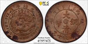 PCGS UNC HUPEH CHINA 10 CASH 1906 (Y-10j.5)