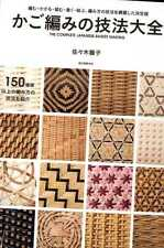 The Complete Japanese Basket Making - japanese craft book SP8