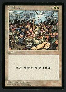 ***1x FBB Korean Wrath of God*** MTG 4th Edition -Kid Icarus-