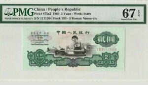 "1960 CHINA 2 Yuan PMG67 EPQ SUPERB GEM UNC <P-875a2> 星车 ""Rare"" 狮子头1"