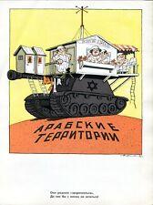 Poster 100% Original Soviet Political Caricature  Cold War USSR Arab Territories