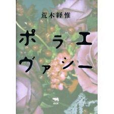 NOBUYOSHI ARAKI works Polaroid Photographs Book POLA-EVACY Rare Photo BOOK F/S