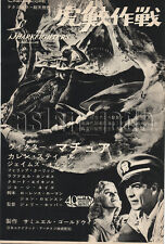 1959, Victor Mature , THE SHARKFIGHTERS Japan Vintage Clippings 1sc6