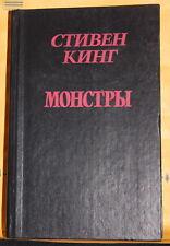 In Russian book - Стивен Кинг. Монстры. 1993 - Used